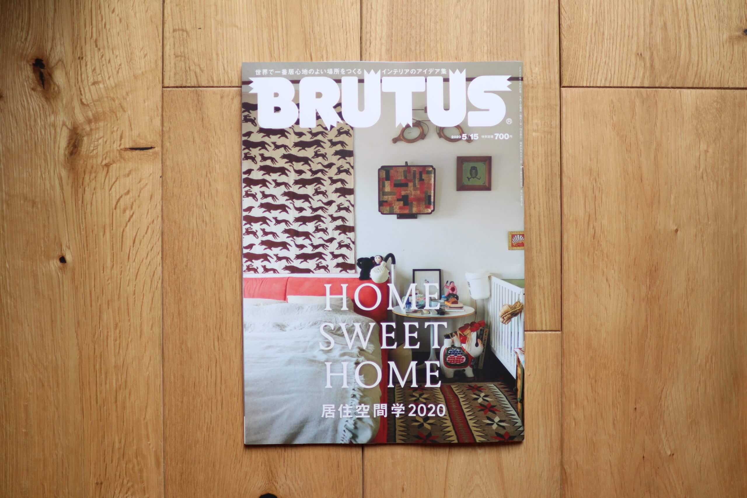 マイホームの参考に。BRUTUS(ブルータス)HOME SWEET HOME 居住空間学2020。